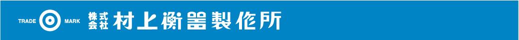 株式会社 村上衡器製作所